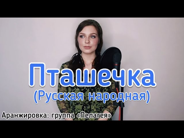 Алиса Супронова - Пташечка (русская народная)/Alisa Supronova - Little bird (Russian folk)