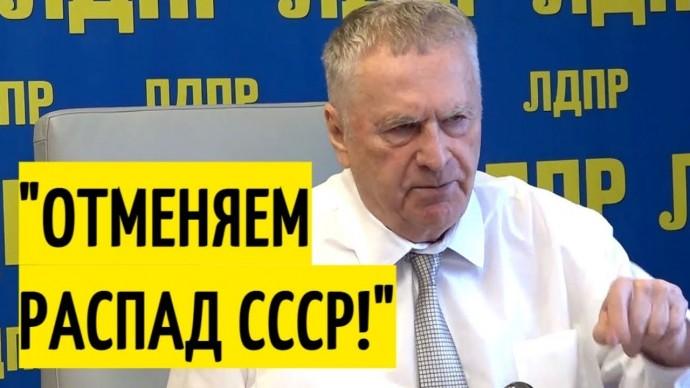 Заявление Жириновского про референдум ОШЕЛОМИЛО Украину!