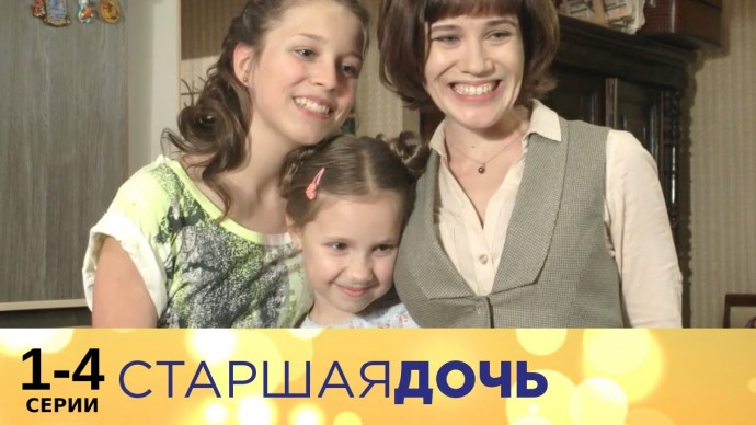 Старшая дочь   1-4 серии   Русский сериал   Мелодрама