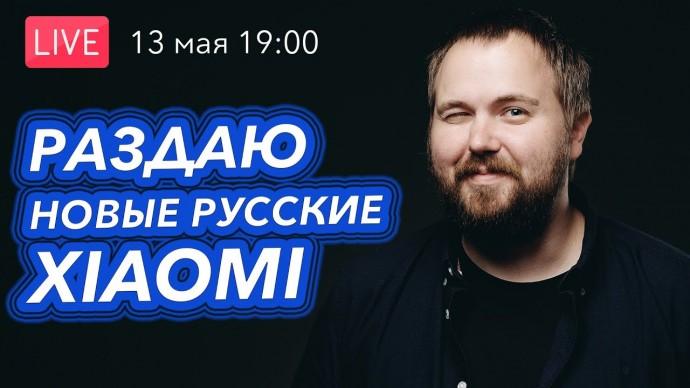 Раздаю Русские Xiaomi