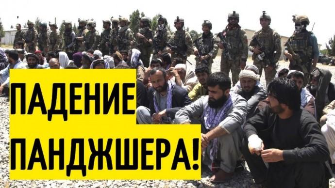 Срочно! Афганистан под ПОЛНЫМ контролем Талибана!
