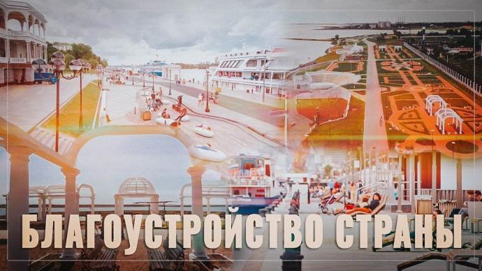 Государственники усиливают влияние! Благоустройство страны от Крыма до Владивостока