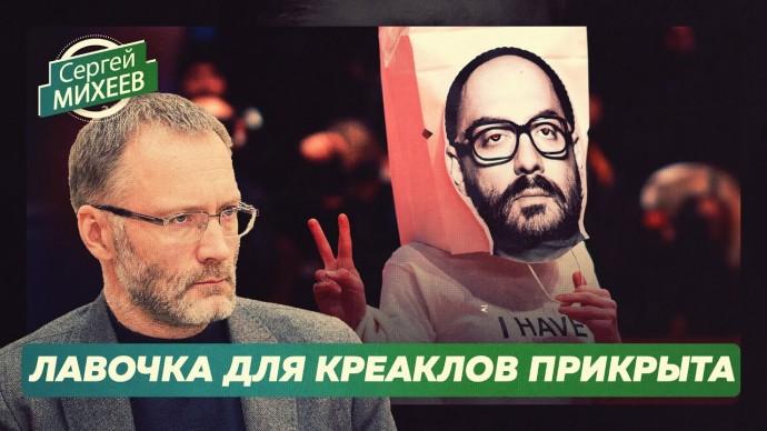 Лавочка прикрыта: креаклы больше не смогут разрушать государство за его же деньги (Сергей Михеев)