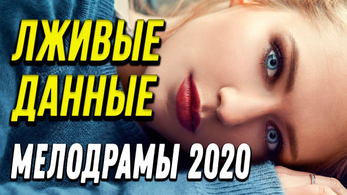 Мелодрама о вранье [[ Лживые данные ]] Русские мелодрамы 2020 новинки HD 1080P