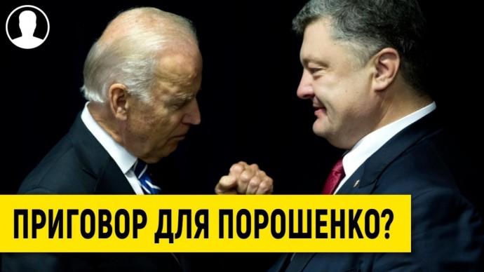 Что секретного в записях разговора Байдена и Порошенко?