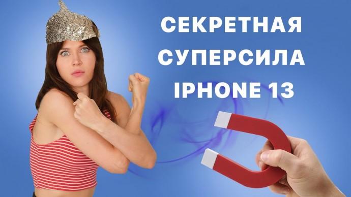 Магнетический iPhone 13, топ смартфон для одиноких и iPhone от Qualcomm