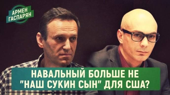 """Навальный больше не """"наш сукин сын"""" для США? (Армен Гаспарян)"""