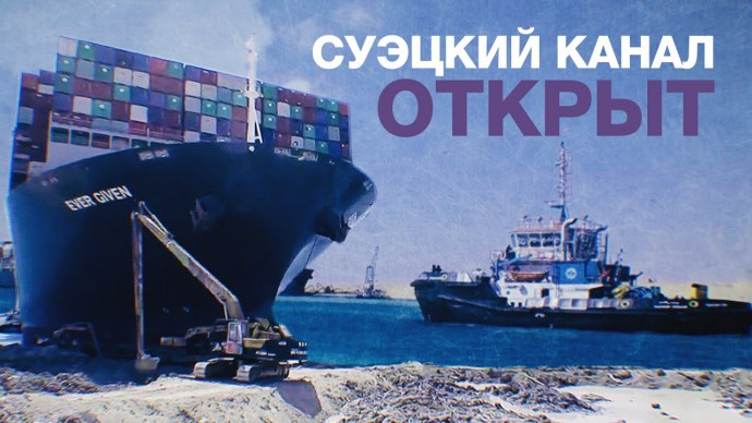 Шестидневная пробка и миллиардные убытки: контейнеровоз Ever Given сняли с мели в Суэцком канале