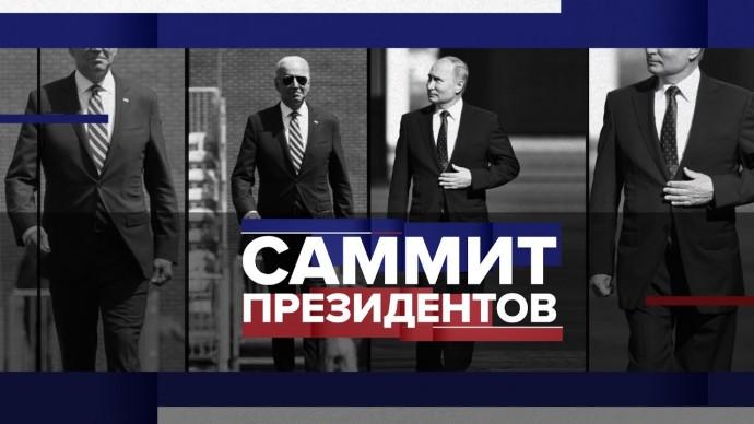 Встреча в Женеве: главное о предстоящих переговорах Владимира Путина и Джо Байдена