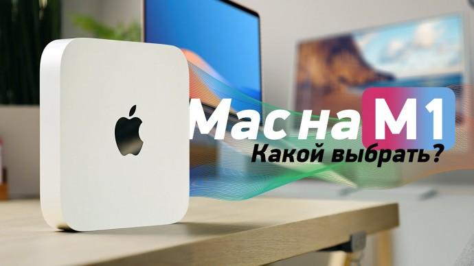 """Какой Mac на M1 выбрать? Сравнение iMac 24"""", MacBook Air/Pro и Mac mini"""