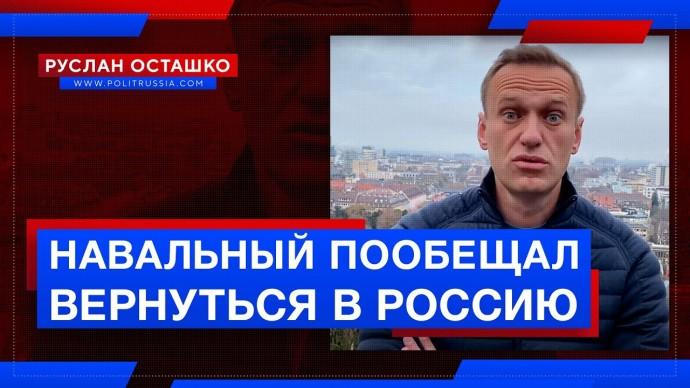 Навальный пообещал вернуться в Россию (Руслан Осташко)