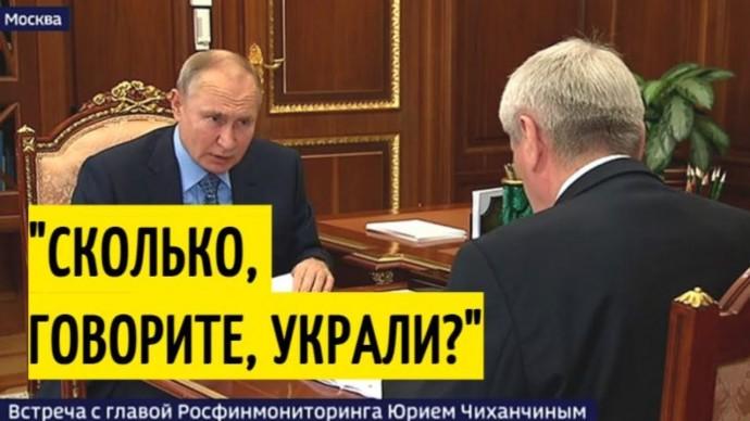 Контрабанда, взятки, коррупция: Путину доложили о массовых хищениях бюджетных средств