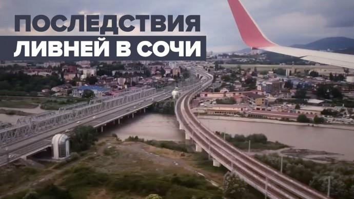 Видео последствий ливней в Сочи, снятое из окна самолёта