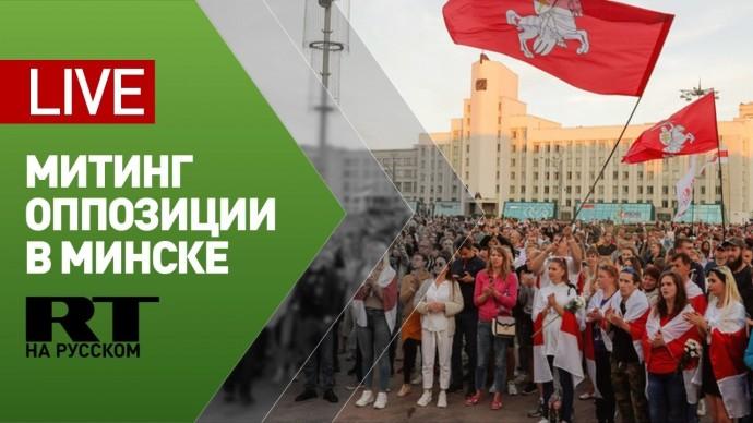 Оппозиционный митинг на площади Независимости в Минске — LIVE