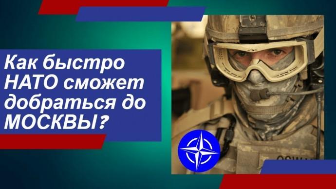 """Как быстро танки """"западных партнёров"""" смогут достичь Москвы"""