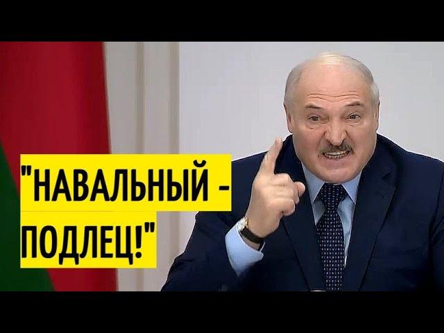 Срочно! Лукашенко ВПЕРВЫЕ о Навальном, Путине и российских протестах!