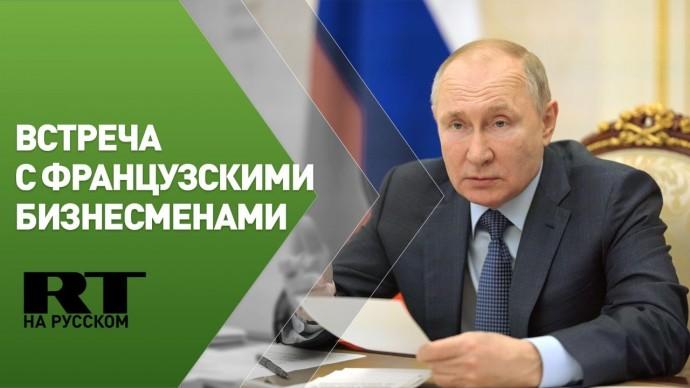Путин проводит встречу с представителями бизнеса Франции