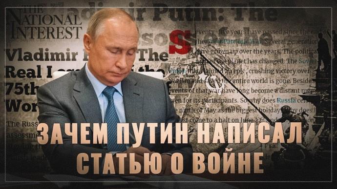 Растерянное молчание Запада. Зачем Путин написал статью о войне