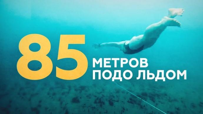 В зимнем Байкале: москвичка установила мировой рекорд по подлёдному плаванию
