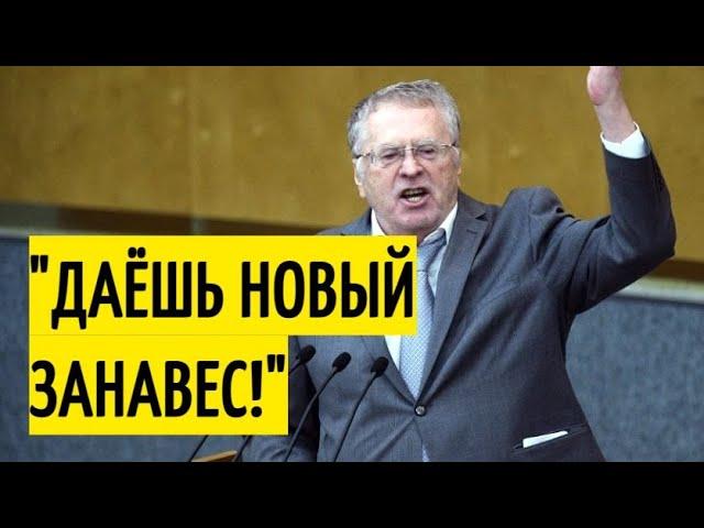 Срочно! Жириновский о РАЗРЫВЕ отношений с Европой!