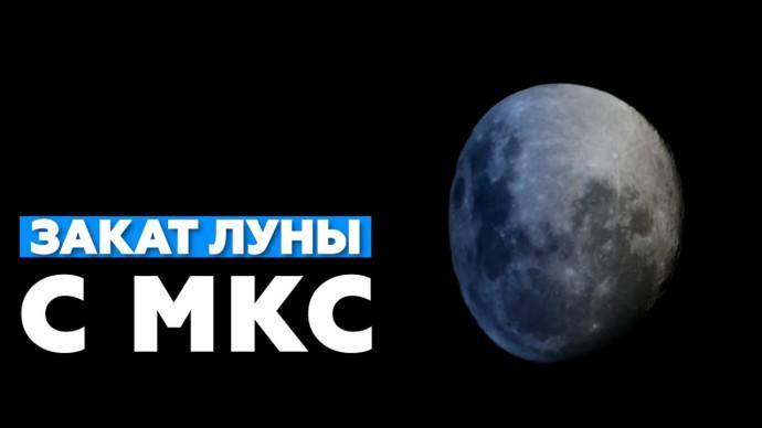 Российский космонавт снял на видео закат полной луны
