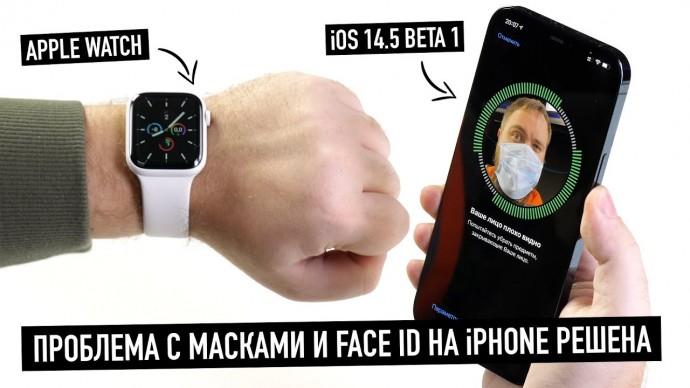 Apple решила проблему с масками и Face ID в iPhone. Купи Apple Watch и поставь iOS 14.5 Beta 1