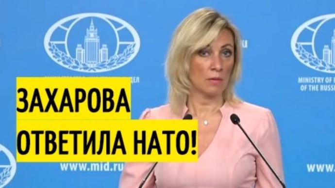 """""""Дядя, ты дурак?"""" Мария Захарова поставила на место главу Североатлантического альянса"""
