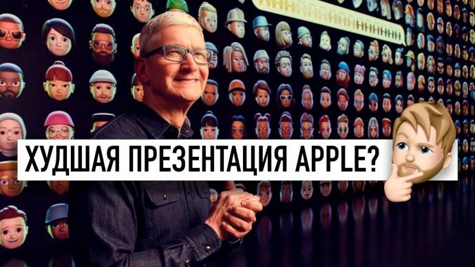 Самая странная презентация Apple? Это что Apple - всё?