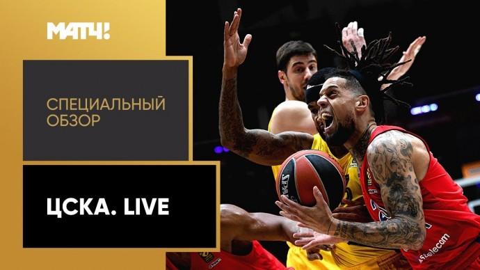«ЦСКА. Live». Специальный обзор