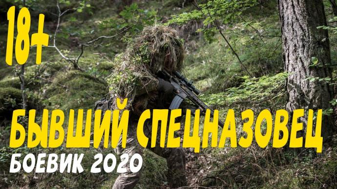 Русский боевик 2020 не на того напали- БЫВШИЙ СПЕЦНАЗОВЕЦ @Русские боевики 2020 новинки 1080P