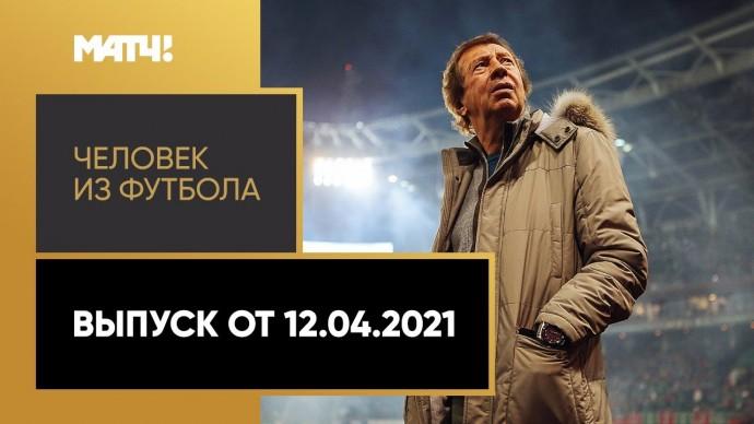 «Человек из футбола». Юрий Семин. Выпуск от 12.04.2021