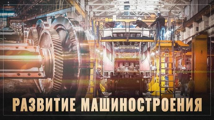 Промышленная держава. Россия пробивается на мировой рынок машиностроения