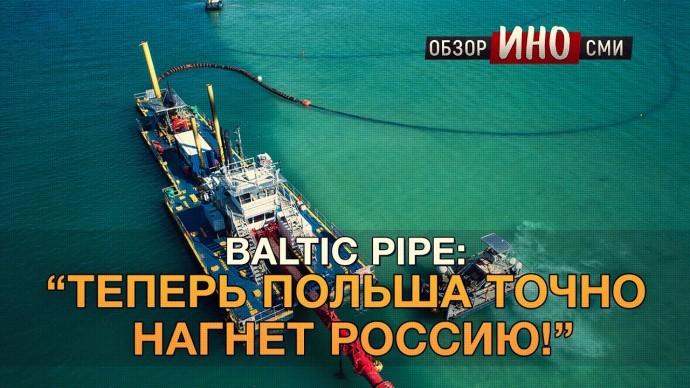 Польша собралась спасти Украину от российского газа. Украина не в восторге (Обзор ИноСми)