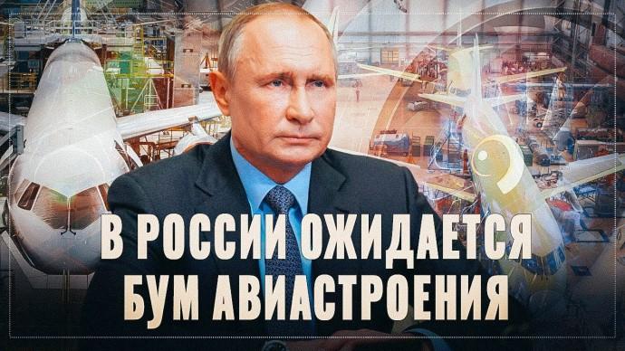 Бум авиастроения! Путин и Белоусов готовят почву для массового внедрения российских лайнеров