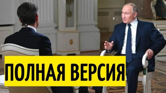 Полная версия. Мощное интервью Путина телеканалу NBC!
