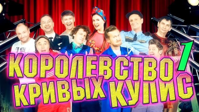 Королевство кривых кулис. 1 часть - Уральские Пельмени