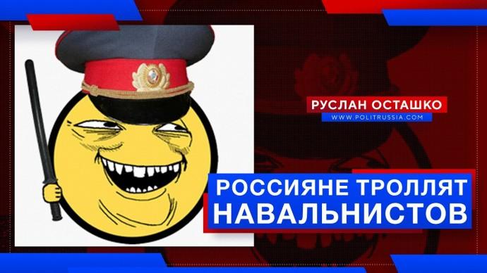 Россияне троллят Марию Певчих и других навальнистов (Руслан Осташко)