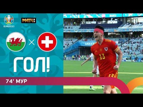 12.06.2021 Уэльс - Швейцария. Гол Киффера Мура. ЕВРО-2020