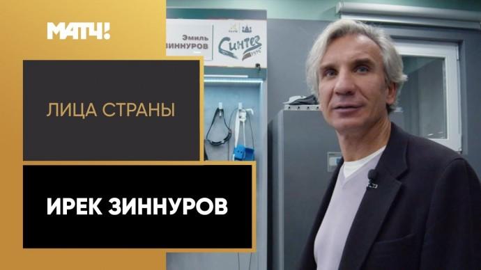 «Лица страны». Ирек Зиннуров