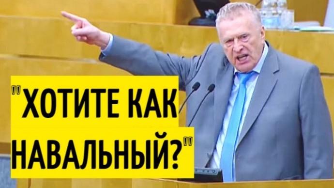 Скандал в ГОСДУМЕ! Жириновскому ОТКЛЮЧИЛИ микрофон!