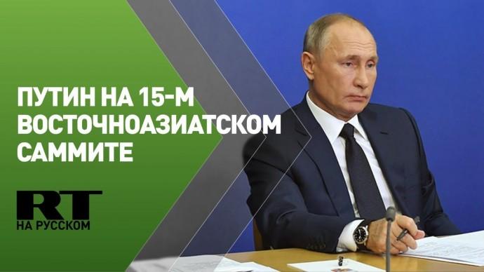 Путин принимает участие в 15-м Восточноазиатском саммите