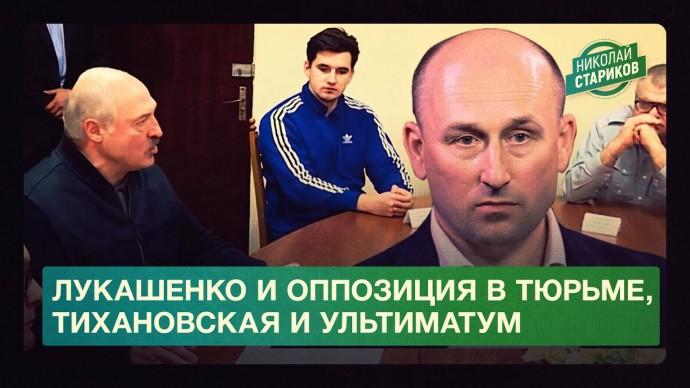 Лукашенко и оппозиция в тюрьме, Тихановская и ультиматум (Николай Стариков)