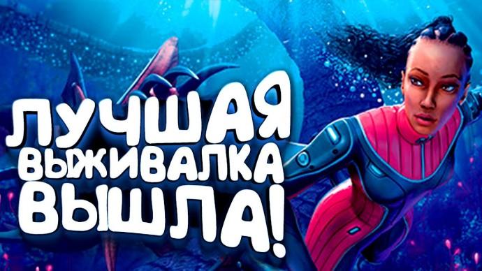 ЛУЧШАЯ ВЫЖИВАЛКА ВЫШЛА! - ПОИСКИ ДОЧКИ В Subnautica: Below Zero