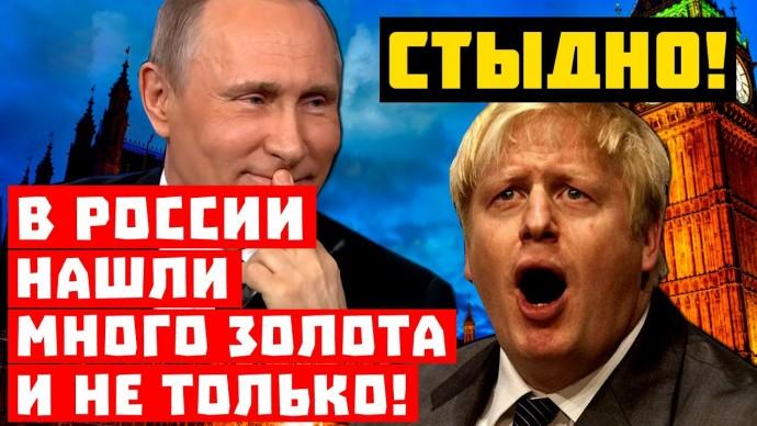 Стыдно, Путину опять повезло! Борис Джонсон жалуется на маленькую зарплату!