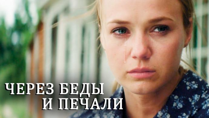 Через беды и печали. 1 серия. Мелодрама @Русские сериалы