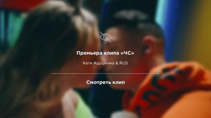 ЧС - Катя Адушкина feat. RUS (Премьера клипа)