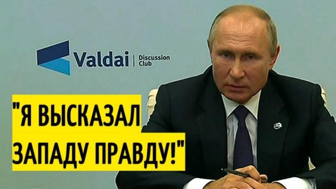 Путин о своей знаменитой речи в Мюнхене и о том, чтобы сказал Западу сейчас