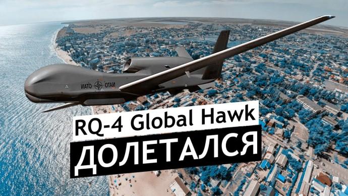 Американский RQ-4 Global Hawk чудом избежал уничтожения под Луганском