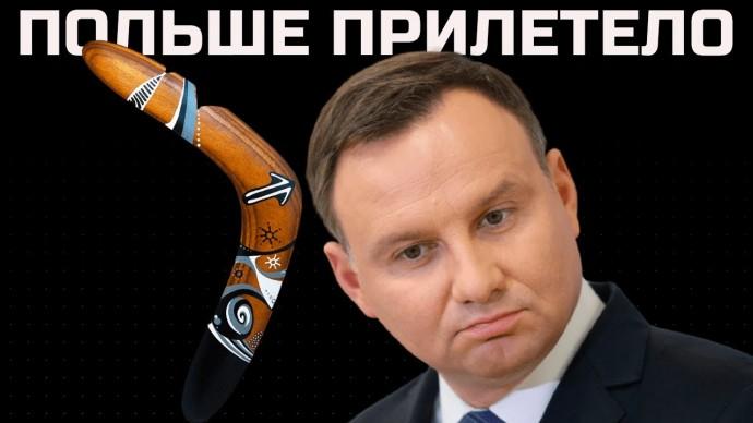 Расплата за русофобию. Евросоюз хочет ввести санкции против Польши