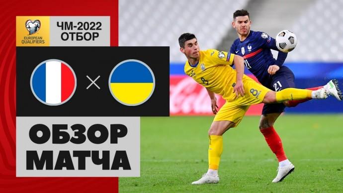 24.03.2021 Франция - Украина. Обзор отборочного матча ЧМ-2022